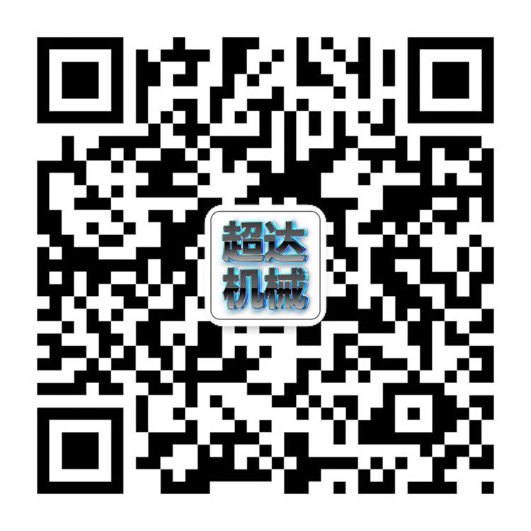 超达机械 微官网二维码