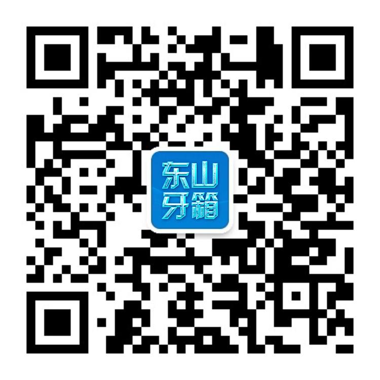 东山牙箱 微官网二维码