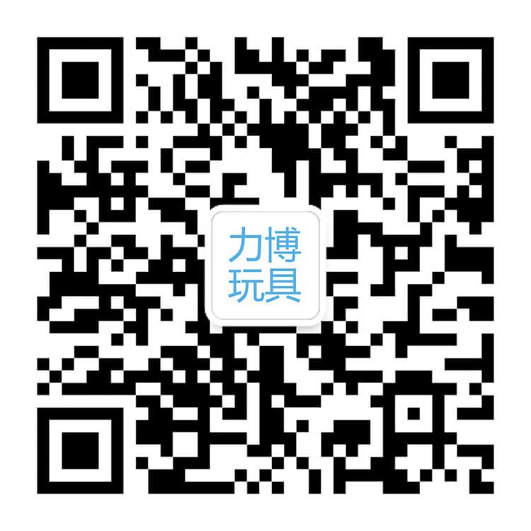 力博玩具 微官网二维码
