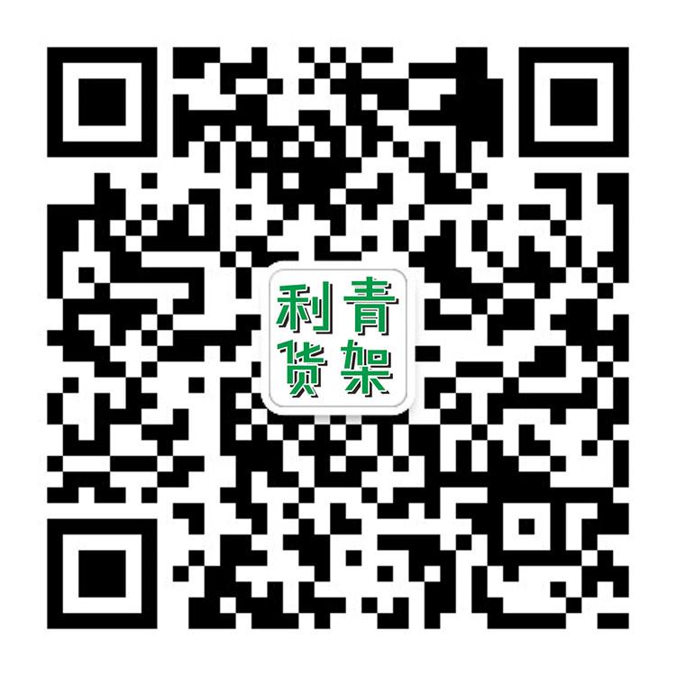 利青货架 微官网二维码