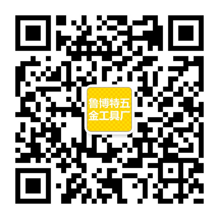 鲁博特五金工具厂 微官网二维码