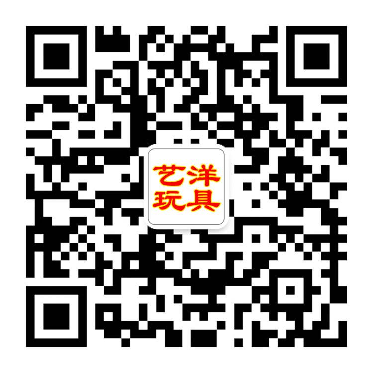 艺洋玩具 微官网二维码