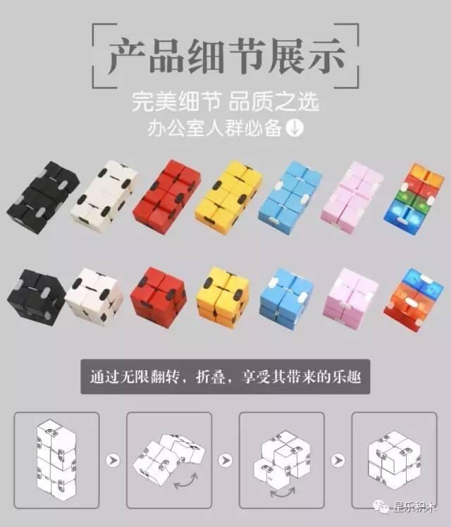 试试这个infinite cube无限魔方创意解压   关键字:星乐积木缓解焦虑i