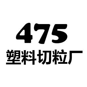 汕头市澄海区475塑料切粒厂