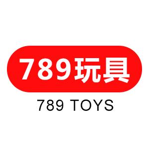 汕头市澄海区789玩具厂