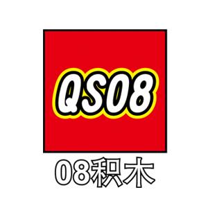 汕头市澄海区QS08积木玩具厂