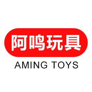 汕头市澄海区阿鸣玩具厂