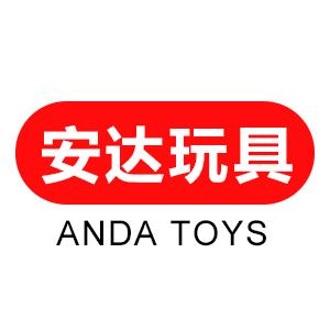 汕头市澄海区安达玩具厂