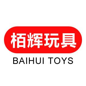 汕头市澄海区栢辉玩具厂