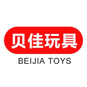 汕头市澄海区贝佳玩具厂