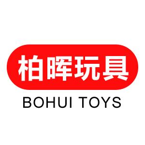 汕头市澄海区柏晖塑胶玩具厂