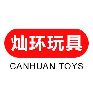 汕头市澄海区灿环玩具厂