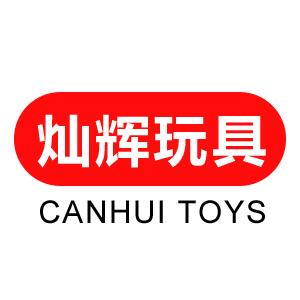 汕头市澄海区灿辉玩具厂