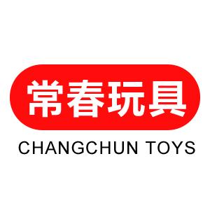 汕头市澄海区常春玩具厂