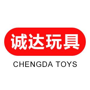 汕头市澄海区诚达玩具厂