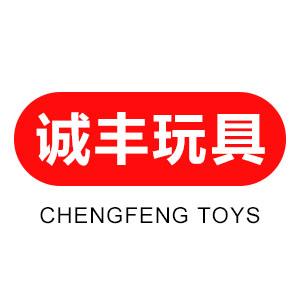 汕头市澄海区诚丰玩具厂