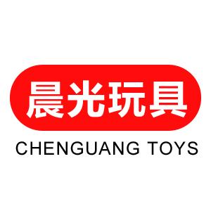 汕头市澄海区晨光玩具厂