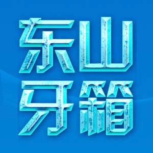 汕头市澄海区东山牙箱厂