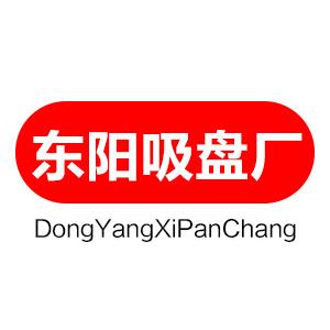 汕头市澄海区东阳吸盘厂
