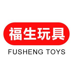 汕头市澄海区福生玩具厂