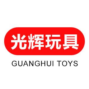 汕头市澄海区光辉玩具厂