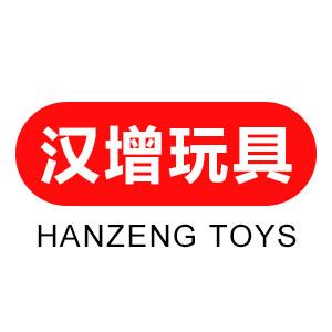 汕头市澄海区汉增玩具厂