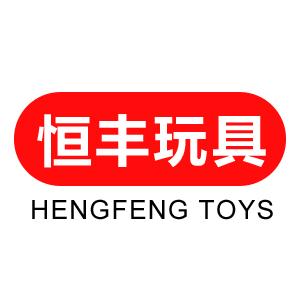 汕头市澄海区恒丰玩具厂