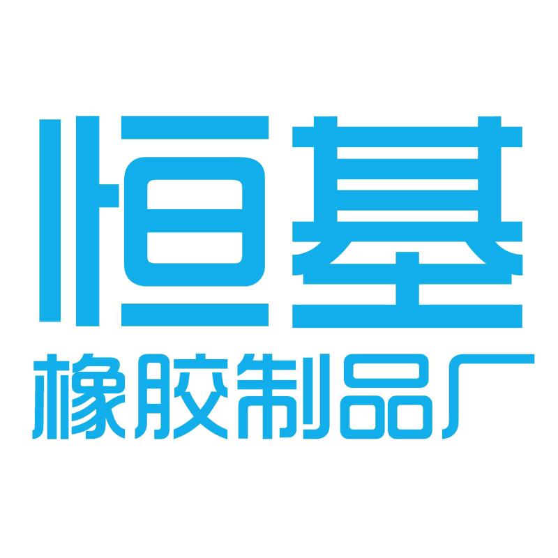 汕头市澄海区恒基橡胶制品厂
