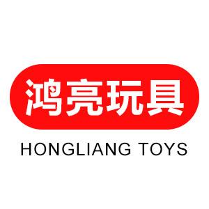 汕头市澄海区鸿亮玩具厂