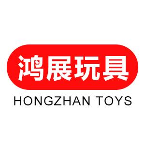 汕头市澄海区鸿展玩具厂