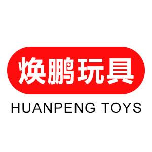 汕头市澄海区焕鹏玩具厂