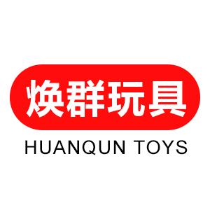 汕头市澄海区焕群玩具厂