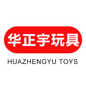 汕头市澄海区华正宇玩具厂