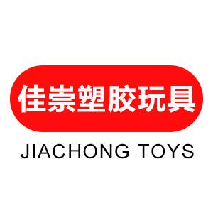 汕头市澄海区佳崇塑胶玩具厂