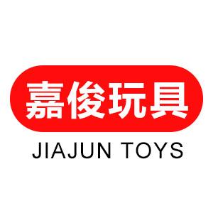 汕头市澄海区嘉俊玩具厂