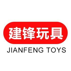 汕头市澄海区建锋玩具厂