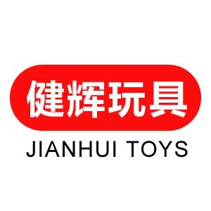 汕头市澄海区健辉玩具厂