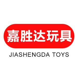 汕头市澄海区嘉胜达玩具厂