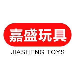汕头市澄海区嘉盛玩具厂