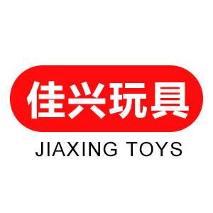 汕头市澄海区佳兴玩具厂