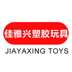 广东省揭阳市佳雅兴塑胶玩具厂
