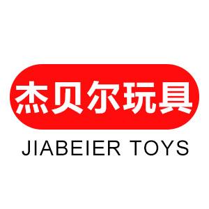 汕头市澄海区杰贝尔玩具厂