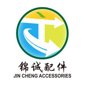 汕头市澄海区锦诚配件厂