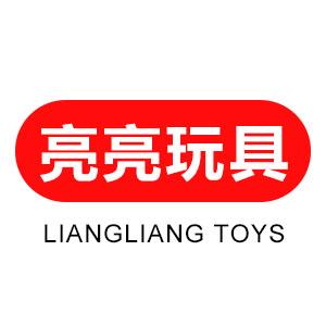 汕头市澄海区亮亮玩具厂