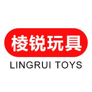 汕头市澄海区棱锐玩具厂