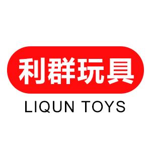 汕头市澄海区利群玩具厂