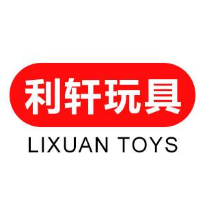 汕头市澄海区利轩玩具厂