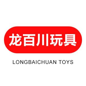 汕头市澄海区龙百川玩具厂