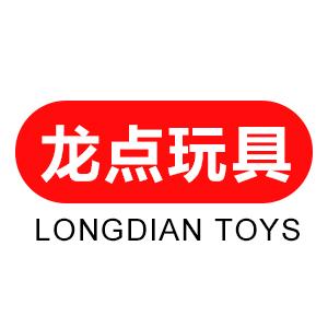 汕头市澄海区龙点玩具厂