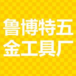 汕头市澄海区鲁博特五金工具厂